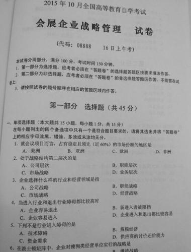 自考《08888会展企业战略管理》(湖南)2015年