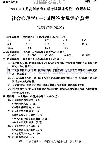 【23份】自考《00266社会心理学一》(福建)历